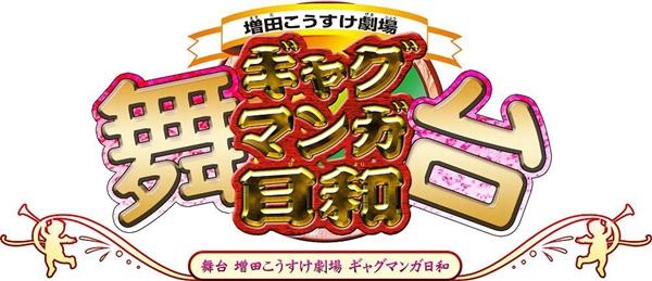 舞台「ギャグマンガ日和」ロゴ