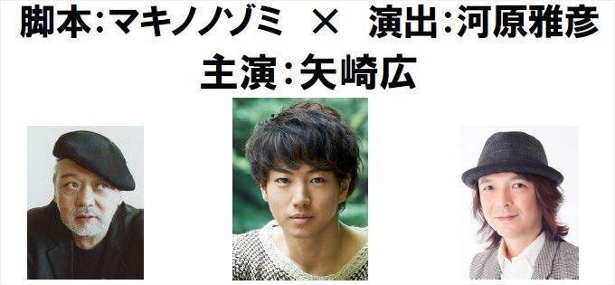 河原雅彦さんの演出で、矢崎広さんが詐欺師に挑戦!