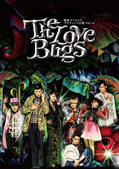 地球ゴージャス最新作は、城田優らが贈る『虫の世界』!