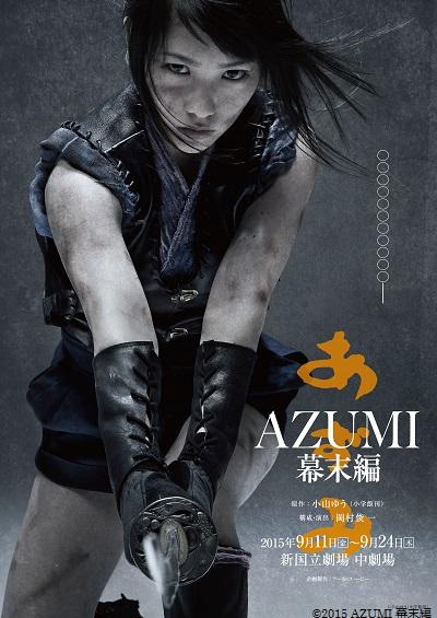 幕末を舞台に、刺客として育てられた少女・あずみが幕末の日本をぶった斬る!