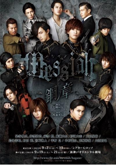 『メサイア―鋼ノ章―』poster