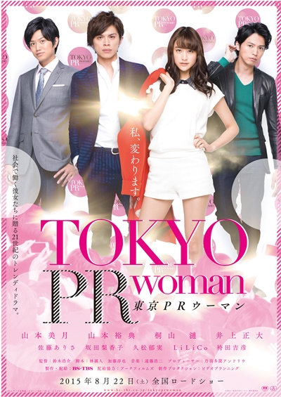 tokyopr_b1_out