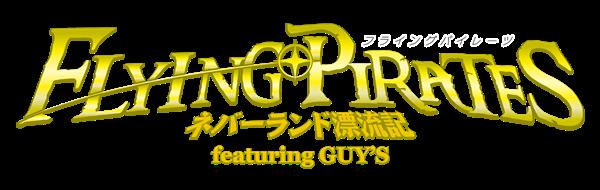 FLYINGPIRATES_logo_v2-rgb350