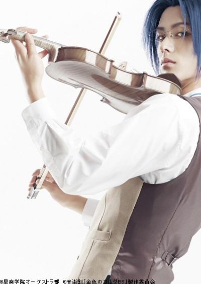 星奏学院のヴァイオリン、響也の兄でオーケストラ部部長の如月律役・黒羽麻璃央さん