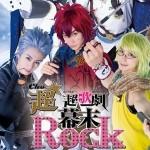 超☆超歌劇「幕末ROCK」新メインビジュアル - コピー