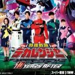 特捜戦隊デカレンジャー 10YEARS AFTER_BD - コピー