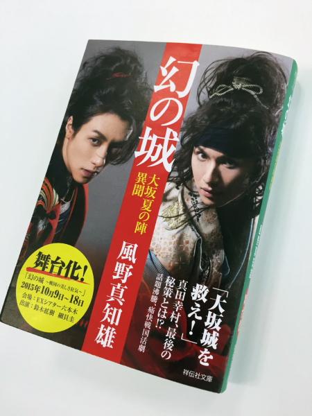 いまオンラインショップで、鈴木拡樹さん(左)と細貝圭さんの顔写真の表紙が!