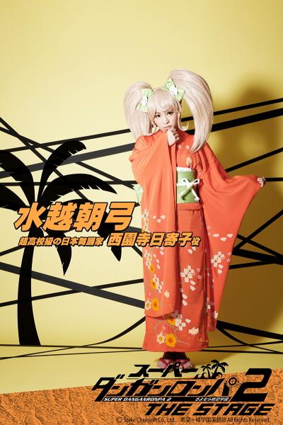 超高校級の日本舞踊家・西園寺日寄子役 水越朝弓さん