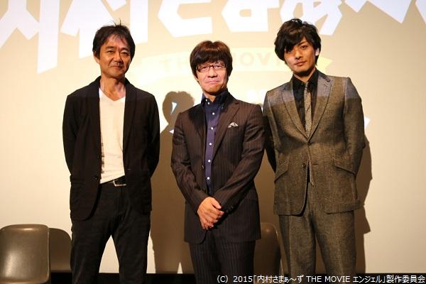 (左から)工藤浩之監督、内村光良さん、久保田悠来さん