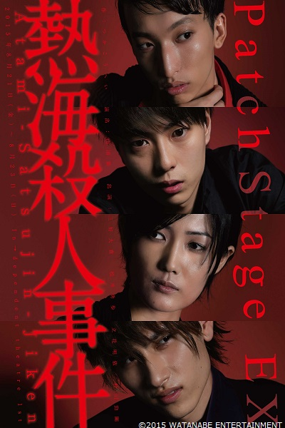 『熱海殺人事件』は1974年に岸田國士戯曲賞を受賞した、劇作家つかこうへいの初期の代表的戯曲
