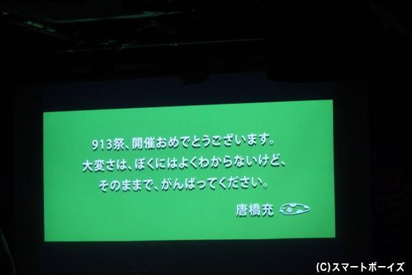 555で共演した唐橋充さんから激励(?)メッセージ。ポイントは名前の脇の蛇のイラスト!