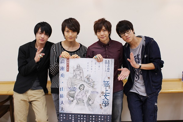 (写真左より) 松本祐一さん、水石亜飛夢さん、椎名鯛造さん、伊勢大貴さん