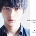 様々なシチュエーションで横浜流星さんが魅せる、全32ページのカレンダーが完成!