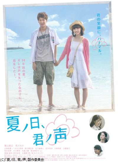 朝ドラ「まれ」で注目の葉山奨之さん初主演、感動の青春ラブストーリー