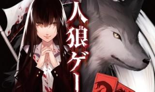人狼ゲーム3_Cover【入稿用】_改