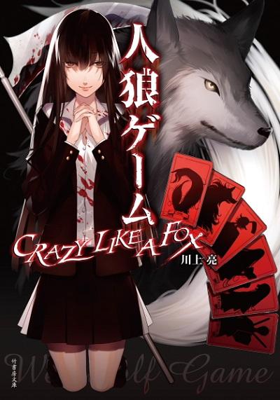 原作小説はシリーズ累計40万部突破!(C)川上亮/アミューズメントメディア総合学院 AMG出版