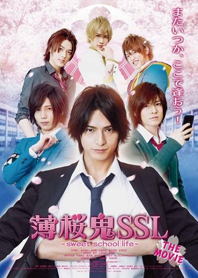 平助、総司、斎藤、原田にあの人も…薄桜学園のカレたちが、スクリーンに!