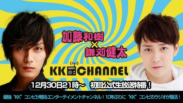 """加藤和樹(KK)×鎌苅健太(KK)=4K→名付けて""""4K Radio"""""""
