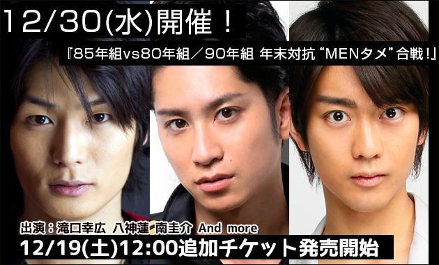 12/30(水)新宿村liveにてイベント開催