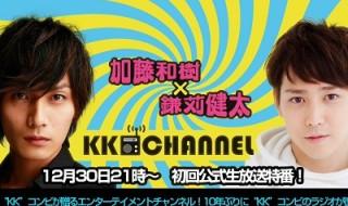 KK CHANNEL ロゴ.jpg