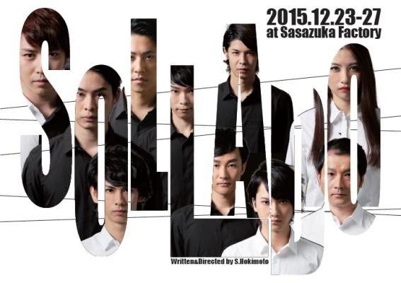 注目俳優4名が共演、舞台『SOLLADO』12/23開幕!