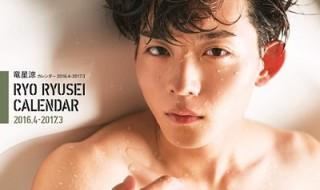 竜星涼さん2016カレンダー_表紙.jpg ec