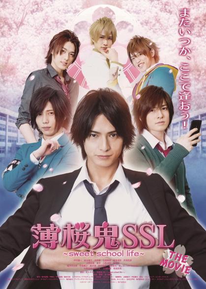土方、平助、総司、斎藤、原田にあの人も…薄桜学園のカレたちが、スクリーンに!