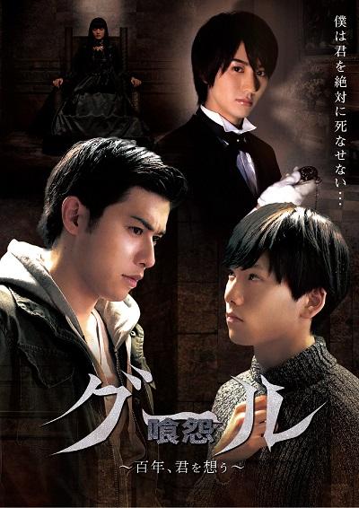 神永圭佑さん(手前左)と水石亜飛夢さん(右)のW主演作に太田基裕さんが謎の執事役で共演!