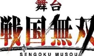舞台『戦国無双』ロゴ.jpg ec