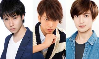 (左から)桑野晃輔さん、黒羽麻璃央さん、矢田悠祐さん