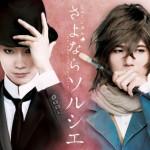 良知真次さん、平野良さんがゴッホ兄弟役で初共演!