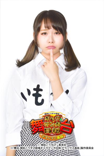 ふつおの妹・普通田ふつ子を演じる新キャストの増井みおさん