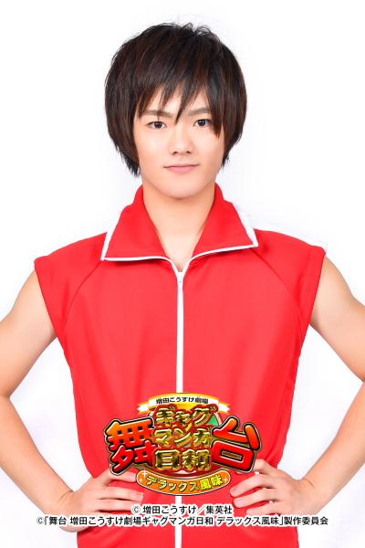 いつも聖徳太子に振り回されるツッコミ役・小野妹子を新たに演じる長江峻行さん
