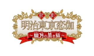 meiji_kageki_logo