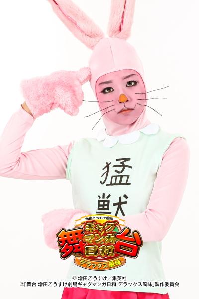 鋭い眼力で事件を暴く名探偵うさぎ・うさみちゃん役の真凛さん