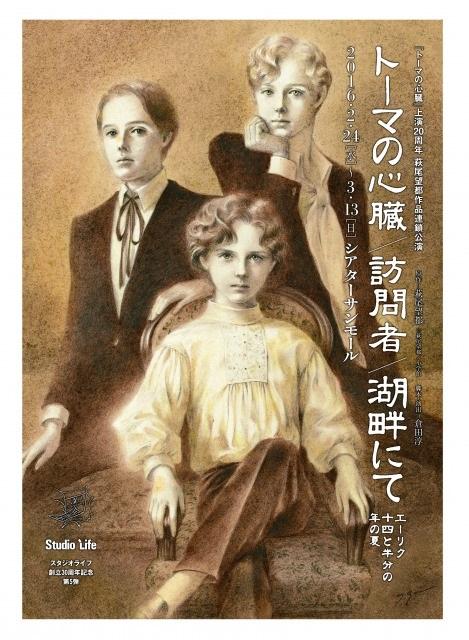 原作者・萩尾望都さんによるイラストビジュアルも公開に