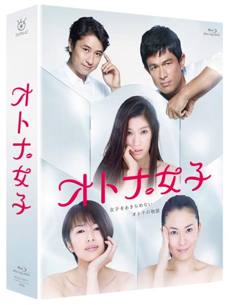 『オトナ女子』Blu-ray&DVD-BOXパッケージはこちら!