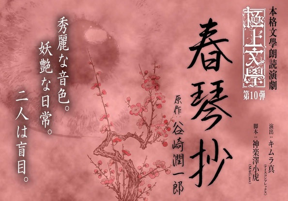 豪華キャストでおくる極上文學最新作は、谷崎作品の最高峰『春琴抄』!