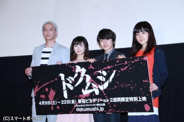 (左より) 秋山真太郎さん、武田梨奈さん、村井良大さん、朝倉加葉子監督