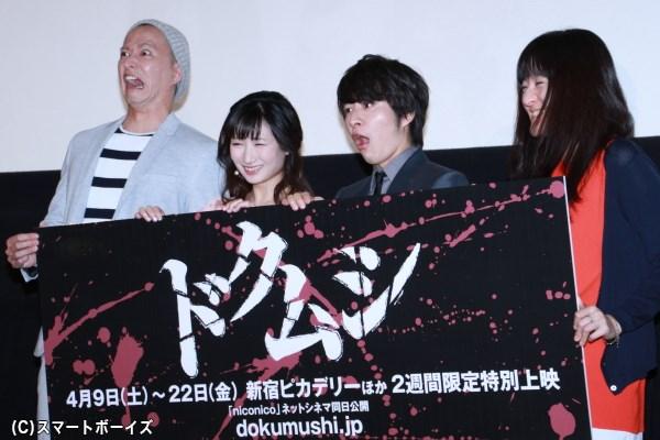 フォトセッションで「恐怖におののく表情」とのリクエストに村井さん&秋山さんは見事に応えますが、武田さん&朝倉監督は我慢できず……