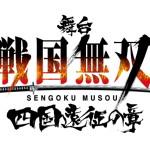 butai_sengoku2_logo6_2