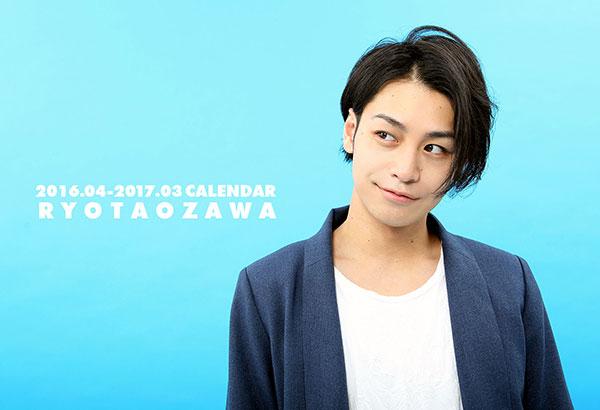 小澤亮太2016カレンダー【B】(2,000円) ※AR動画なし