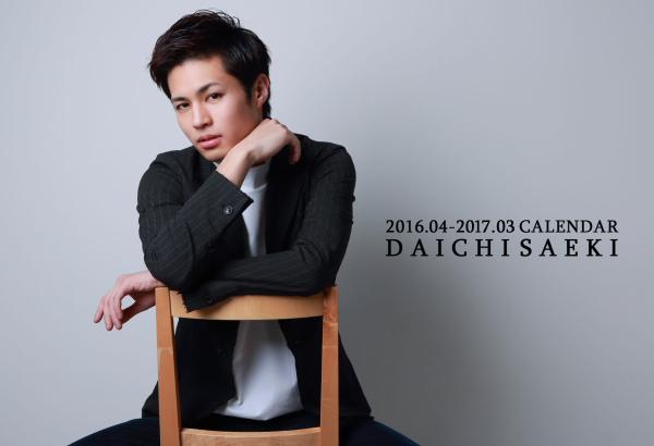 佐伯大地 2016.04-2017.03 CALENDAR AR動画無【B】 卓上・写真13枚 2,000円(税込)