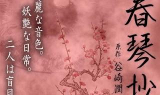 極上文学「春琴抄」KV.jpg ec