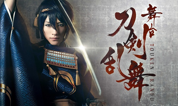 ミュージカル版も話題の『刀剣乱舞』がストレートプレイで5月開幕!