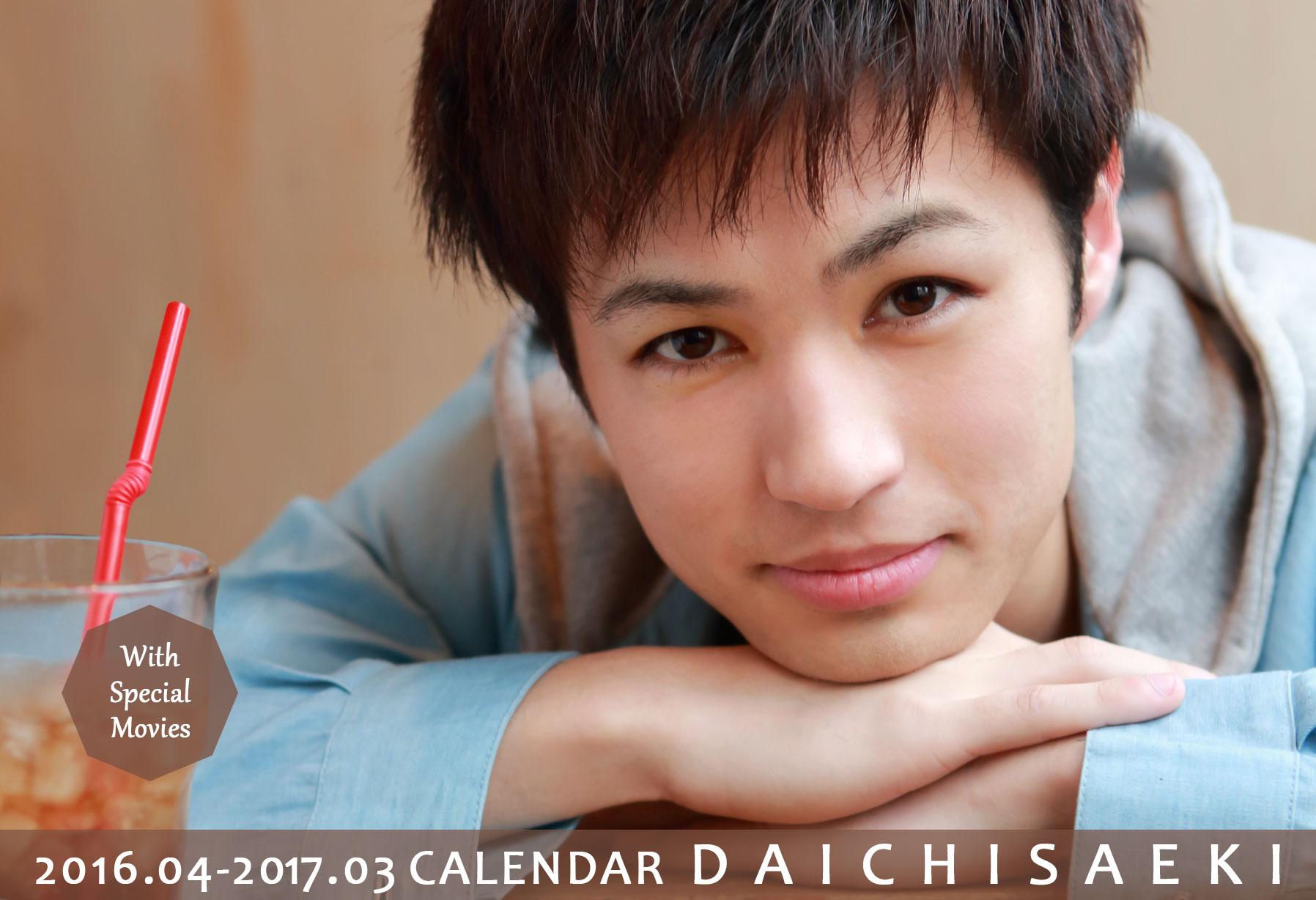 佐伯大地2016カレンダー【A】(3,000円) ※AR動画付き