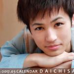 佐伯大地2016カレンダー【A】(3,000円) 卓上・13枚