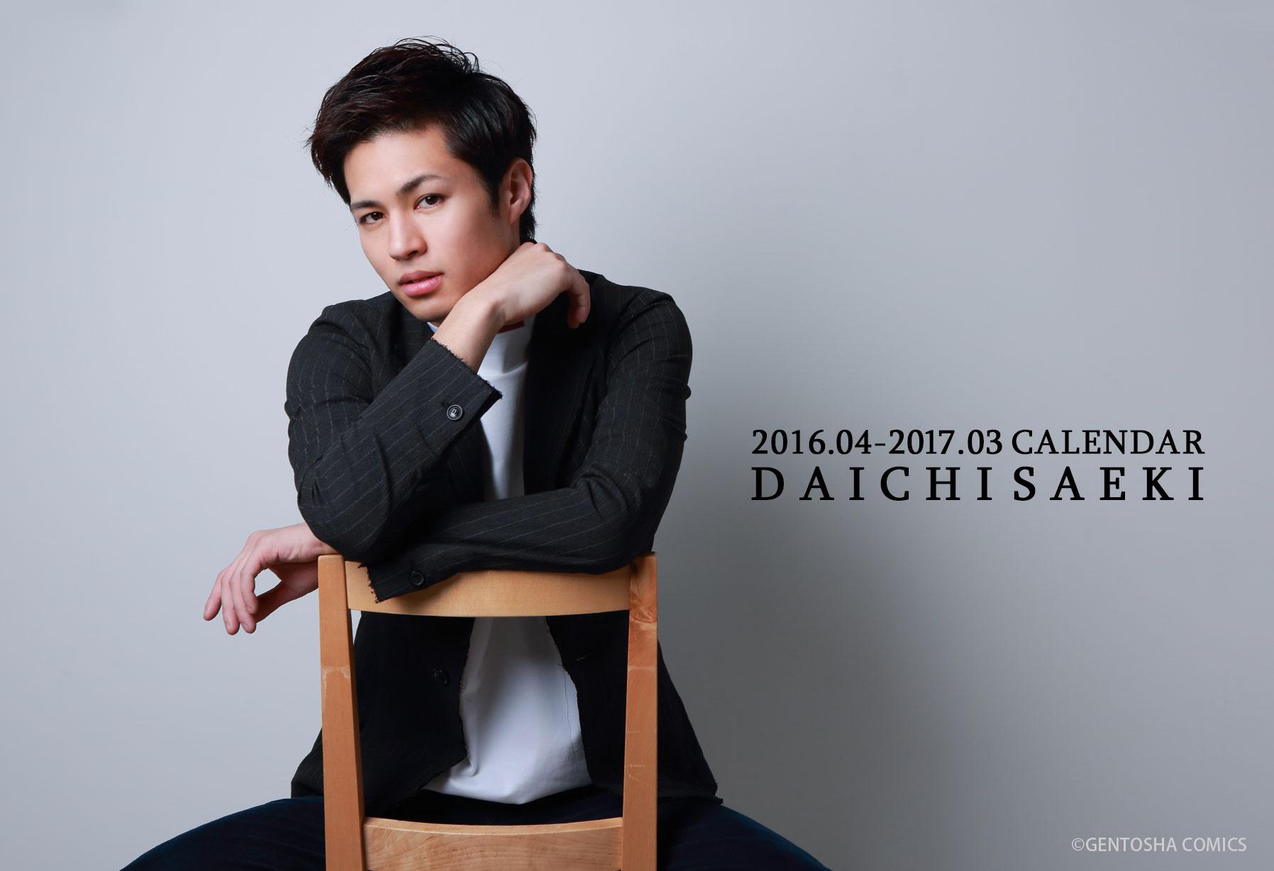 佐伯大地2016カレンダー【B】(2,000円) ※AR動画なし