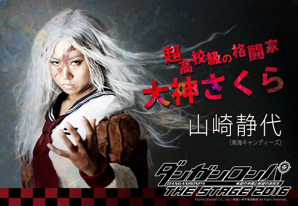 新たに公開された山崎静代さん演じる大神さくらの勇ましいビジュアルがこちら!