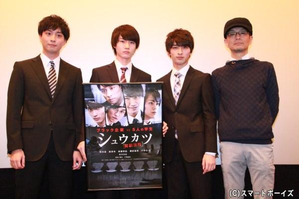(左より)渡部秀さん、桜田通さん、横浜流星さん、千葉誠治監督